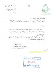 نامه مجلس